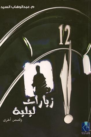 زيارات ليلية عبدالوهاب السيد الرفاعي