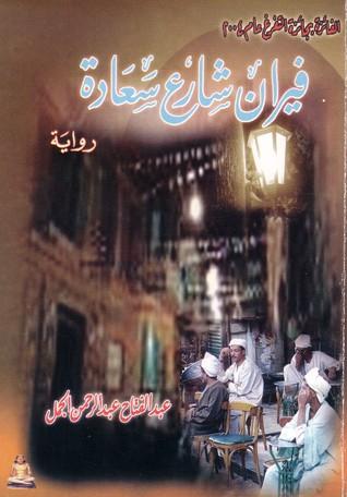فيران شارع سعادة  by  عبد الفتاح عبد الرحمن الجمل