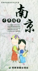 十里秦淮: 南京  by  关孙知