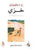 خزي  by  J.M. Coetzee