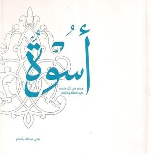 أسوة هاني عبد الله بادحدح