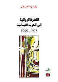 النظرة الروائية إلى الحرب اللبنانية 1975-1995 رفيف رضا صيداوي