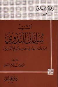 الفرائد في عوالي الأسانيد وغوالي الفوائد محمد أكرم الندوي