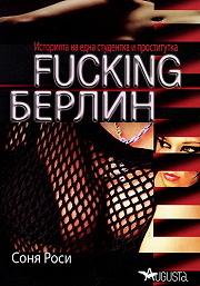 Fucking Берлин: Историята на една студентка и проститутка Sonia Rossi
