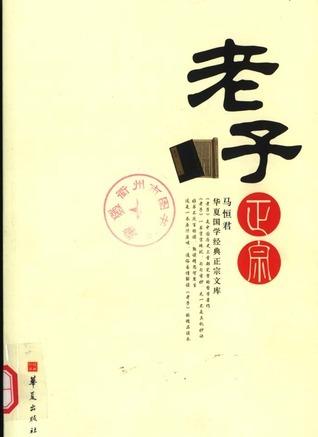 Laozi Lao Tzu
