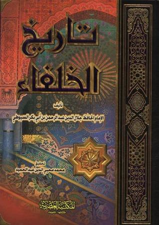 Menjelajah Alam Malaikat  by  جلال الدين السيوطي