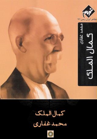 کمال الملک  by  Mousa Mohammadi GolGolab