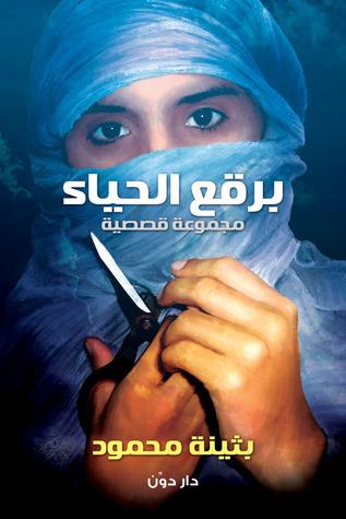 برقع الحياء  by  بثينة محمود