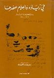 مي زيادة وأعلام عصرها - رسائل مخطوطة لم تنشر 1912 - 1940  by  مي زيادة