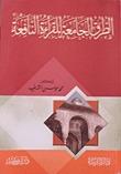 أهل الإسلام والتفلت من ظاهر الالتزام  by  محمد موسى الشريف