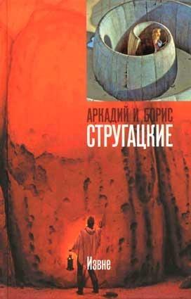 Извне Arkady Strugatsky