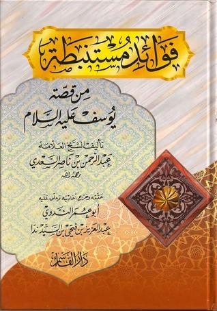فوائد مستنبطة من قصة يوسف عليه السلام عبد الرحمن ناصر السعدي
