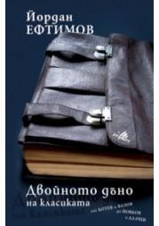 Двойното дъно на класиката: От Ботев и Вазов до Йовков и Далчев Йордан Ефтимов