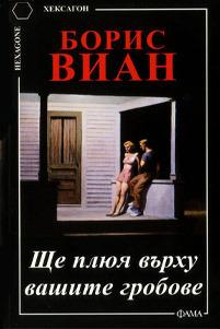 Ще плюя върху вашите гробове Boris Vian