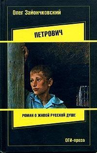 Петрович Олег Зайончковский