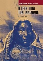 Η ιερή πίπα  των Ινδιάνων : Το μαύρο ελάφι περιγράφει τις επτά τελετουργίες της φυλής Ογκλάλα των Σιου  by  Nicholas Black Elk