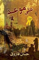 على موعد  by  د.حنان فاروق
