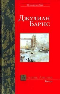 Англия, Англия  by  Julian Barnes