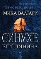 Синухе египтянина  by  Mika Waltari