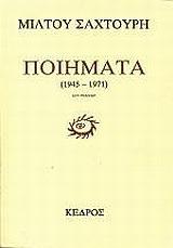 Poems (1945-1971) Miltos Sachtouris