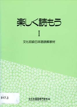 Tanoshiku Yomou I Bunka Institute