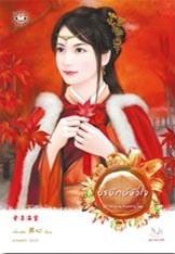 ปรปักษ์หัวใจ Jin Yu Man Tang (สาวงามสะคราญโฉม#5) Dian Xin