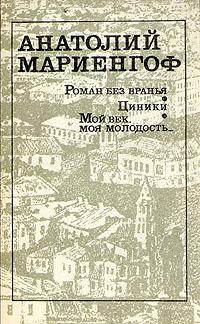 T︠s︡iniki: Roman  by  Anatoly Mariengof