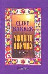 Υφαντόκοσμος  by  Clive Barker
