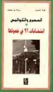 المسرح والكواليس انتخابات 96 في فصولها  by  نقولا ناصيف