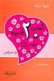 أحلي ۲۰ قصيدة في الحب الإلهي  by  فاروق شوشة