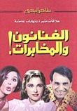 الفنانون والمخابرات  by  طاهر البهي