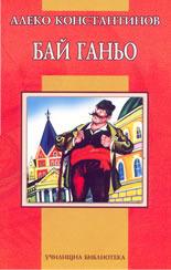 Бай Ганьо  by  Aleko Konstantinov