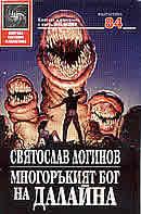 Многоръкият бог на Далайна Святослав Логинов