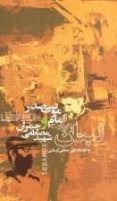 لبنان به روایت امام موسی صدر و شهید مصطفی چمران علی حجتی کرمانی