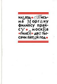Письма Моргану Филипсу Прайсу Илья Ильязд