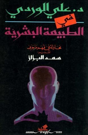 في الطبيعة البشرية  by  علي الوردي