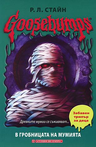 В гробницата на мумията (Goosebumps, #5)  by  R.L. Stine