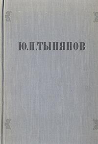 Ю. Н. Тынянов. Избранные произведения Yury Tynyanov