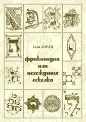 Фрикипедия, или Похождения осколка  by  Гила Лоран