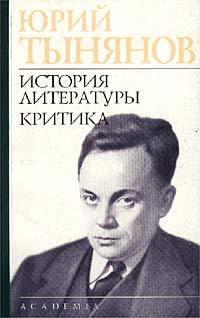 История литературы, критика Yury Tynyanov