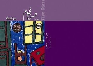 خمس نجوم سارة شحاتة