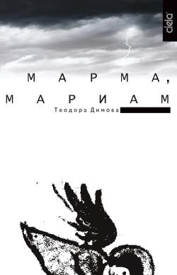 Марма, Мариам Теодора Димова