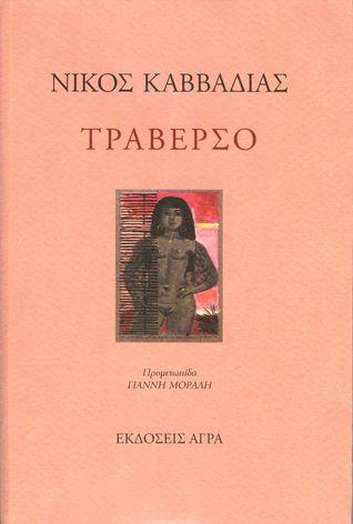 Τραβέρσο  by  Nikos Kavvadias