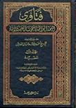 فتاوى اللجنة الدائمة للبحوث العلمية والإفتاء أحمد عبد الرزاق الدويش