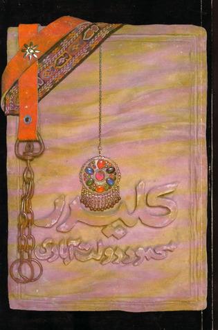 کليدر Mahmoud Dowlatabadi