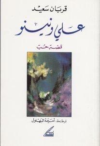 علي ونينو: قصة حب Kurban Said