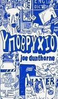 Υποβρύχιο  by  Joe Dunthorne