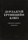 Дурлалгүй ертөнцийн блюз тэргүүтэн хүүрнэл зохиолууд Г. Аюурзана