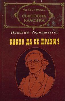 Какво да се прави? Nikolai Chernyshevsky