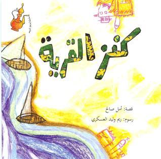 كنز القرية  by  A. Saleh